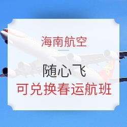 海航随心飞产品可支持兑换春运期间航班!