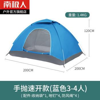 南极人帐篷户外野营两人加厚3-4人全自动速开儿童防雨露营装备 天蓝3-4人;单层手抛速开帐篷