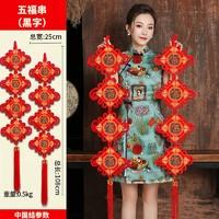 爱笑喜庆 2021年春节五福串 108cm