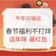送春节红包:贺新春牛年迎福运,春节不打烊,欢乐过大年 获奖值友已公布