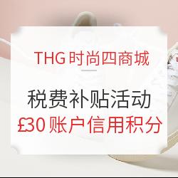THG时尚 四大商城 税费补贴