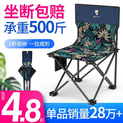 便携式户外折叠椅子小板凳马扎美术生写生小凳子靠背钓鱼装备家用