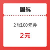 全航线通用!国航2021新春膨胀金 2张100元优惠券