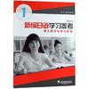 新编日语(重排本)第1册 学习参考