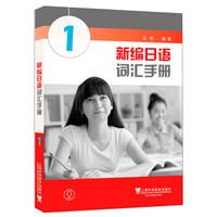 新编日语词汇手册(1)(附mp3一书一码)