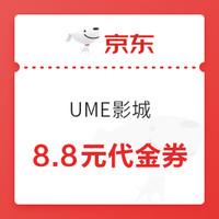 京东PLUS会员:华北地区 UME影城 8.8元代金券