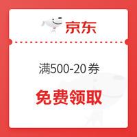 京东PLUS会员、优惠券码:保利票务 保利剧院20元满减券