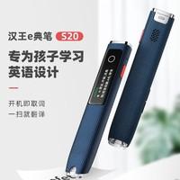漢王 S20 便攜掃描翻譯筆