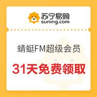 优惠券码、苏宁SUPER会员:蜻蜓FM超级会员 31天会员