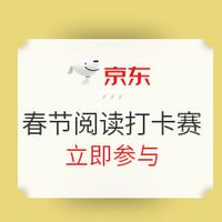 促销活动:京东 春节宅家阅读打卡赛