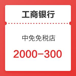微信专享 : 工商银行 X 中免免税店 海南五店优惠购