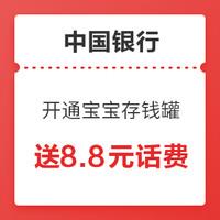 中国银行宝宝存钱罐 开户有礼