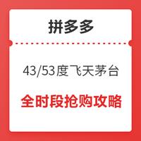 MOUTAI 茅台酒 43/53度飞天茅台 酱香型 白酒 500ml