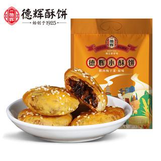 DEHUI 德辉 梅干菜肉小酥饼  40个