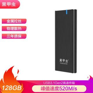 黑甲虫(KINGIDISK)128G Type-c USB3.1 移动硬盘 固态(PSSD)S100 轻薄便携防震耐用高速传输 拉丝黑