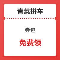 移动专享、免费得:滴滴打车9.8折+青菜拼车新用户3.8折券