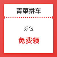 滴滴打车9.8折+青菜拼车3.8折券