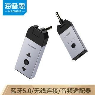 海备思 蓝牙接收器5.0车载aux发射器音频适配器台式机电视笔记本转音响音箱switch耳机无线连接 发射款 *2件