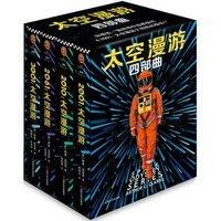 12点开始、京东PLUS会员:《太空漫游四部曲》(全4册)