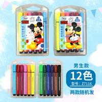 Disney 迪士尼 12色可洗水彩笔 可选男生款或女生款