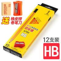 CHUNGHWA 中华铅笔 6700 粗杆三角铅笔 12支 HB 送橡皮擦 卷笔刀