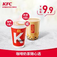 肯德基 咖啡奶茶  兑换券