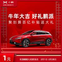 小鵬G3 超長續航 智能SUV 電動汽車 新車定金整車