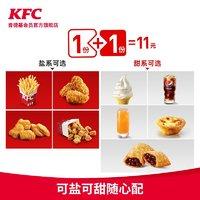 KFC 肯德基 Y211 可盐可甜随心配兑换券