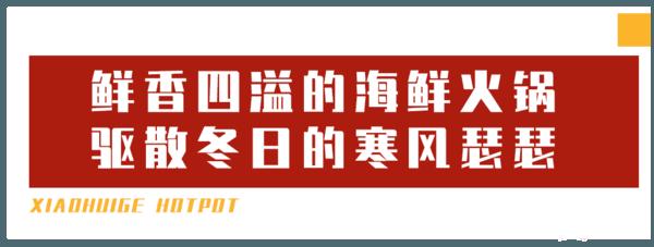 上海小辉哥火锅3人餐 17店通用券