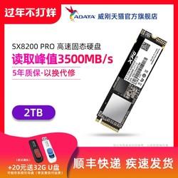 威刚XPG 翼龙M.2固态硬盘2tb笔记本 台式机 SSD NVME SX8200 PRO