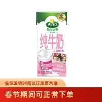 88VIP、限地区:Arla 爱氏晨曦 脱脂纯牛奶 200ml