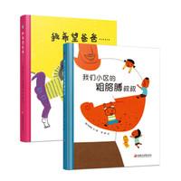 京东PLUS会员 : 《爸爸和我-暖心亲子绘本系列》(套装共2册)