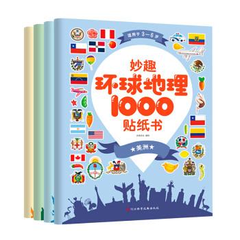 京东PLUS会员:《妙趣环球地理1000贴纸书》(全4册)尚童童书