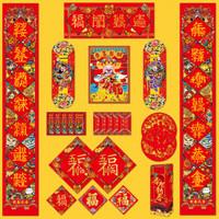 晟旎尚品 招财纳福国风春联礼盒 21件套