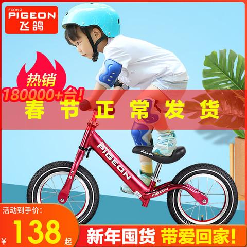 飞鸽平衡车1-2-3-6岁儿童自行车无脚踏滑步车小孩/宝宝溜溜滑行车