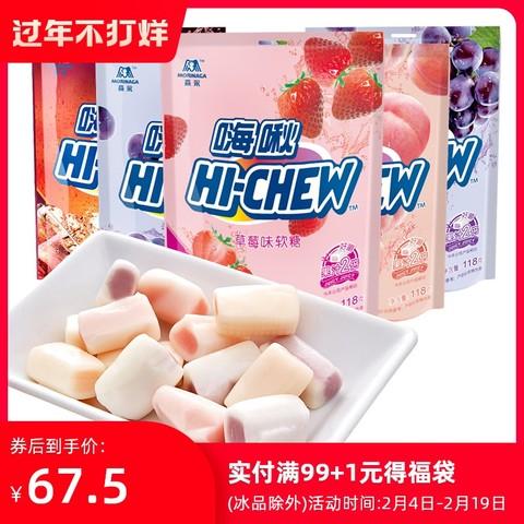 森永嗨啾HI-CHEW水果果汁软糖118g*5袋组合 草莓葡萄水蜜桃可乐味