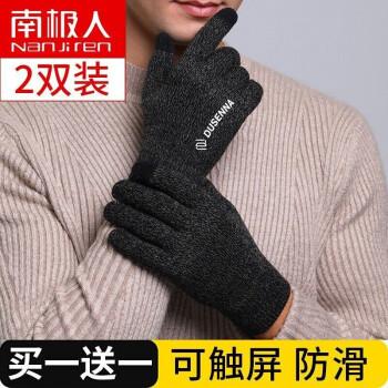 南极人 两双装 手套男女冬季保暖骑行滑雪触屏加厚骑车开车防寒黑色毛线手套 黏胶毛线手套 黑色