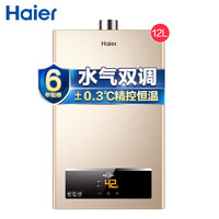 Haier 海尔 JSQ22-12UTS(12T) 燃气热水器 12L 天然气