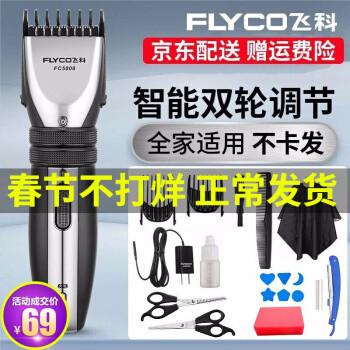 飞科(FLYCO)剃头理发器电推剪电动电推子剪发器成人儿童婴儿剃头刀家用套装FC5808 推荐 送豪礼