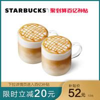 聚划算百亿补贴:STARBUCKS  星巴克 焦糖玛奇朵(大杯)双杯券 电子饮品券