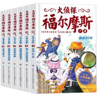 《大侦探福尔摩斯 第一辑》小学生版 全6册