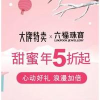 春节遇上情人节,5折买金饰,甜蜜加倍~