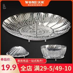 沃米不锈钢蒸架折叠可伸缩蒸笼盘蒸屉蒸盘器蒸格多功能水果篮