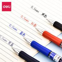 deli 得力 33388 按动中性笔 0.5mm 5支装 四色可选
