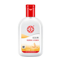 Dabao 大宝 长效滋润SOD蜜乳液 100ml