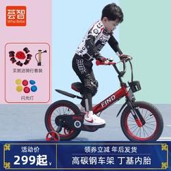 荟智儿童自行车12/14/16寸高档小孩脚踏宝宝骑行发现运动款山地车