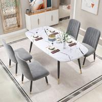 喜视美 简约现代餐桌椅一桌四椅组合 130*80cm