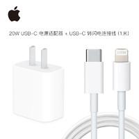 聚划算百亿补贴:Apple 苹果 20W USB-C 电源适配器   Type-C转Lightning 原装数据线 1米 充电套装