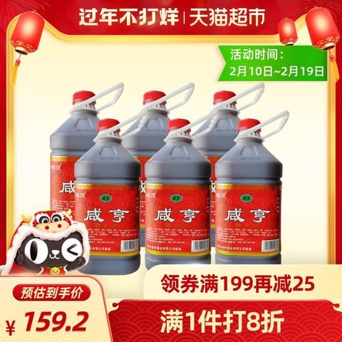 咸亨绍兴黄酒绍兴酒加饭酒桶装精加饭2.5L*6桶烧菜烹饪调味自饮