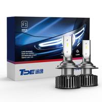 途逸 F1 H1/H4/H7/H11 汽车LED大灯 6000K白光 一对装